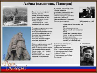 Алёша (памятник, Пловдив) Белеет ли в поле пороша, Пороша, пороша, Белеет ли