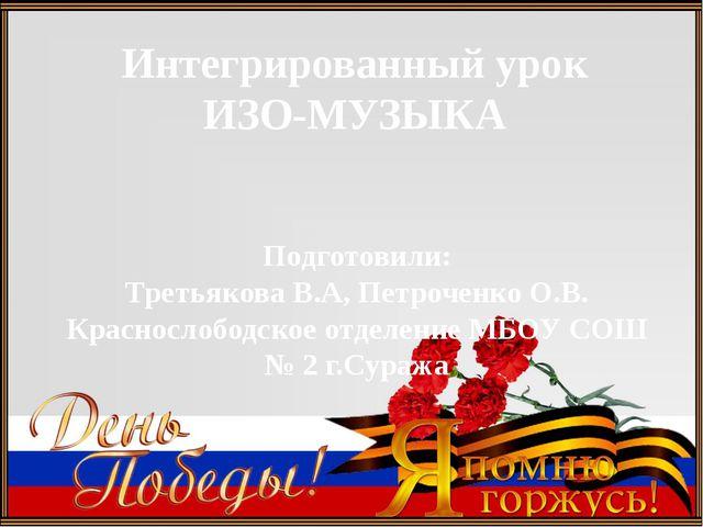 Интегрированный урок ИЗО-МУЗЫКА Подготовили: Третьякова В.А, Петроченко О.В....