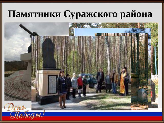 Памятники Суражского района