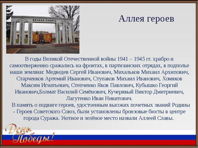 В годы Великой Отечественной войны 1941 – 1945 гг. храбро и самоотверженно ср...