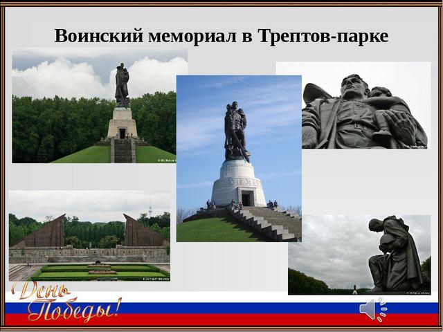 Воинский мемориал в Трептов-парке