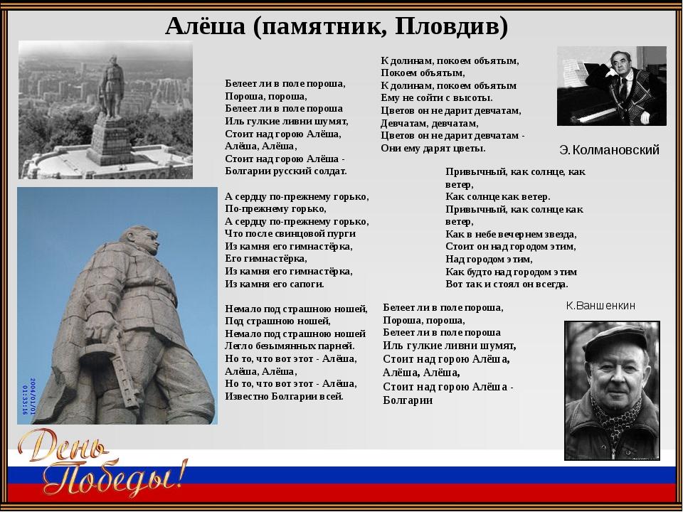 Алёша (памятник, Пловдив) Белеет ли в поле пороша, Пороша, пороша, Белеет ли...