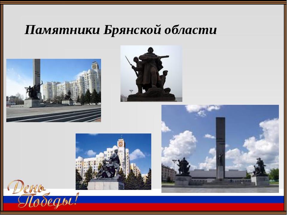 Памятники Брянской области