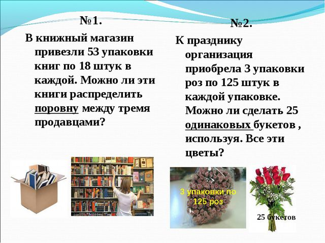 №1. В книжный магазин привезли 53 упаковки книг по 18 штук в каждой. Можно ли...