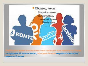 Наибольшее время в социальных сетях проводят пользователи из России – в средн