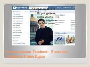 Русская версия Facebook – В контакте. Создатель Павел Дуров