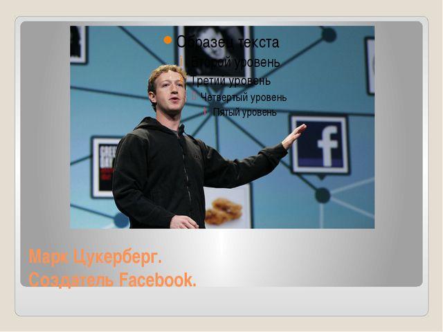 Марк Цукерберг. Создатель Facebook.