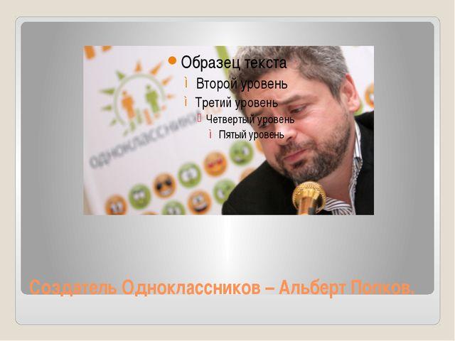 Создатель Одноклассников – Альберт Попков.