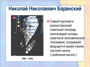 Николай Николаевич Баранский Самый крупный и разносторонний советский географ