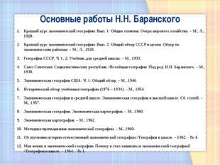 Основные работы Н.Н. Баранского Краткий курс экономической географии: Вып. 1: