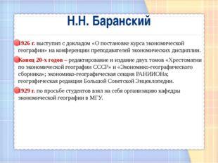 Н.Н. Баранский 1926 г. выступил с докладом «О постановке курса экономической