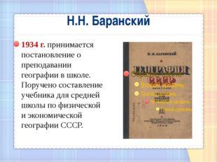 Н.Н. Баранский 1934 г. принимается постановление о преподавании географии в ш
