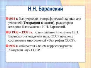 Н.Н. Баранский 1934 г. был учреждён географический журнал для учителей (Геогр