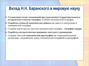 Вклад Н.Н. Баранского в мировую науку Установление четких соотношений простра