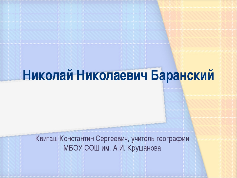 Николай Николаевич Баранский Квиташ Константин Сергеевич, учитель географии М...