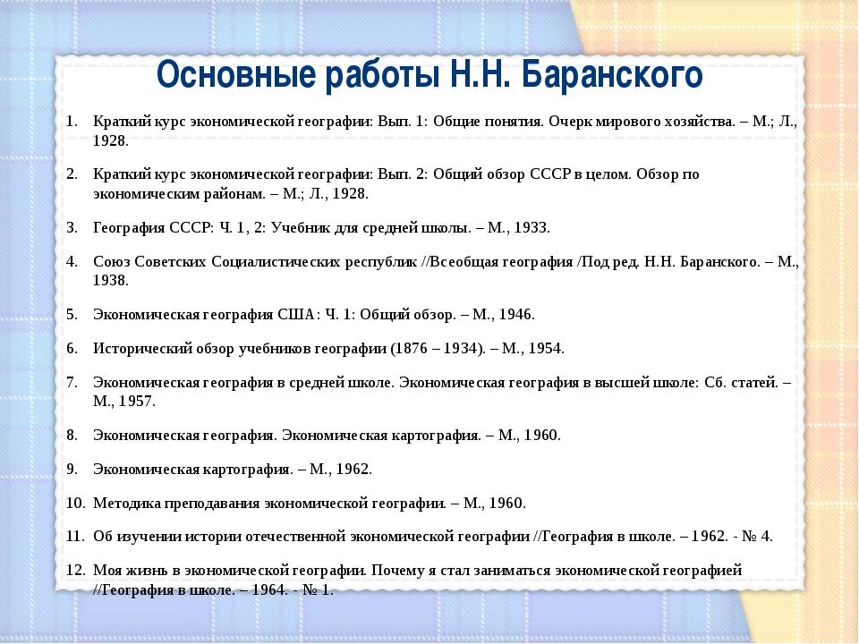 Основные работы Н.Н. Баранского Краткий курс экономической географии: Вып. 1:...