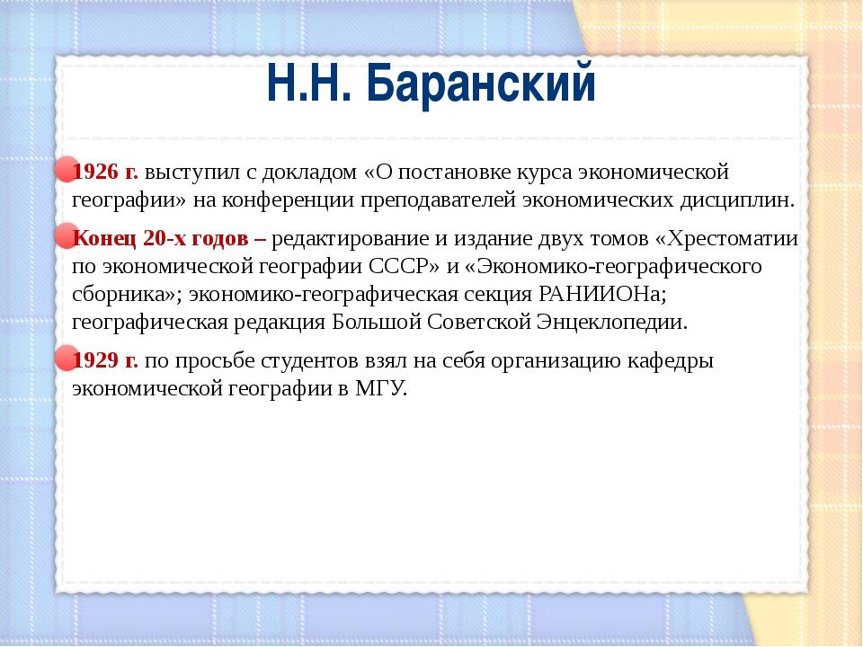 Н.Н. Баранский 1926 г. выступил с докладом «О постановке курса экономической...