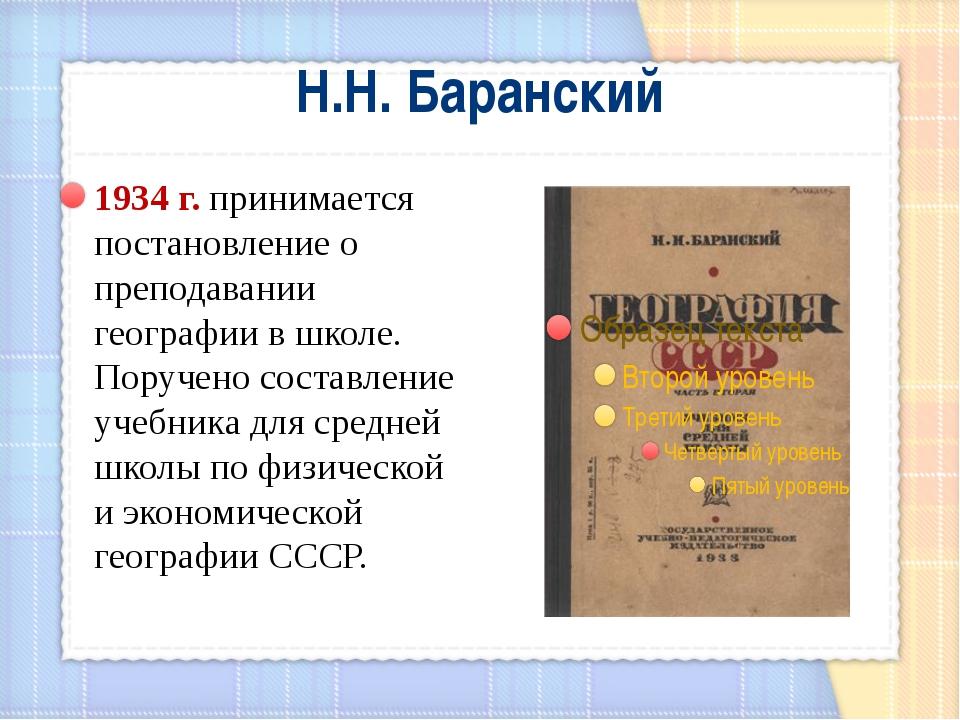 Н.Н. Баранский 1934 г. принимается постановление о преподавании географии в ш...