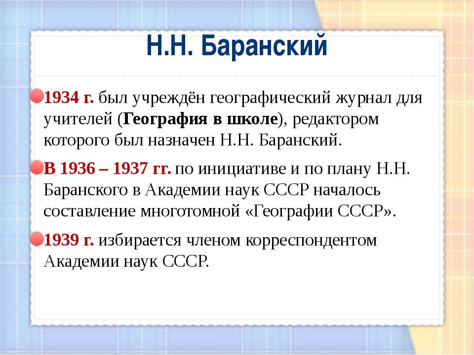 Н.Н. Баранский 1934 г. был учреждён географический журнал для учителей (Геогр...