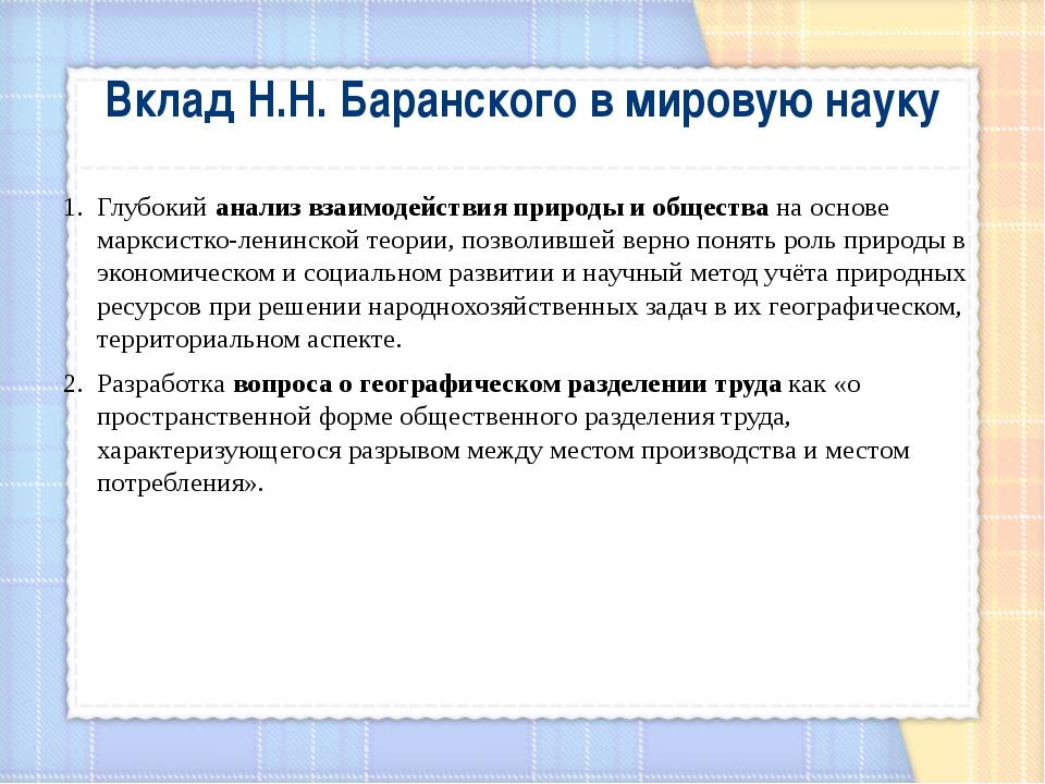 Вклад Н.Н. Баранского в мировую науку Глубокий анализ взаимодействия природы...