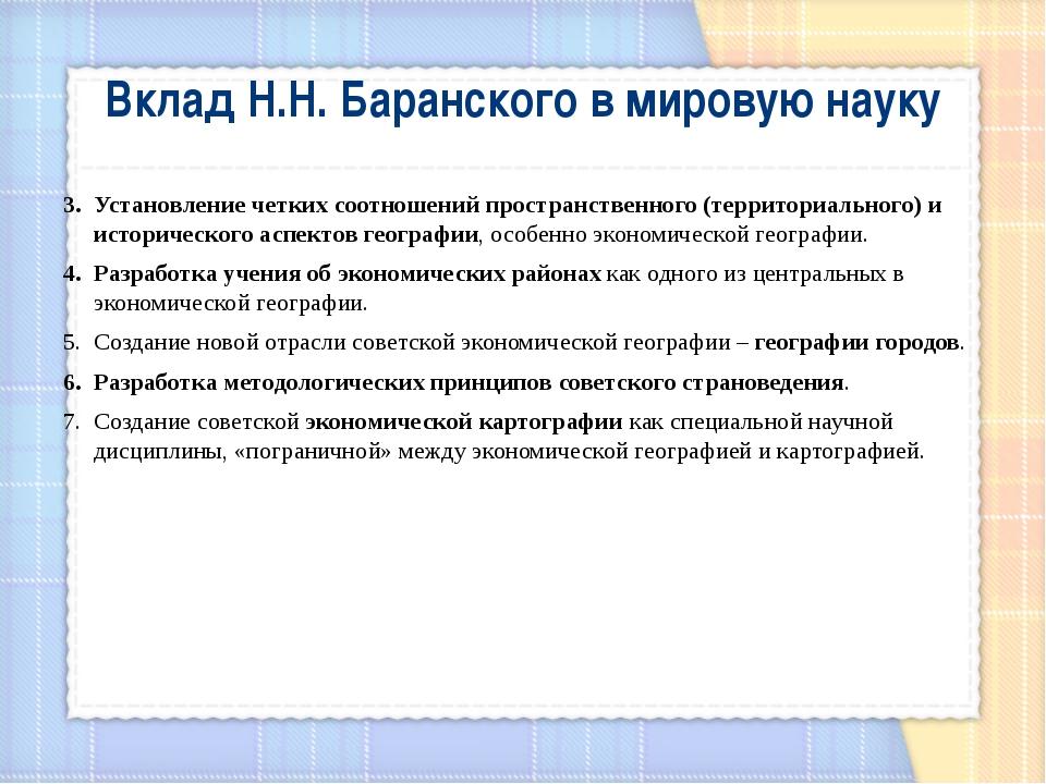 Вклад Н.Н. Баранского в мировую науку Установление четких соотношений простра...