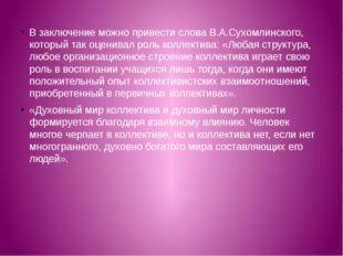 В заключение можно привести слова В.А.Сухомлинского, который так оценивал ро