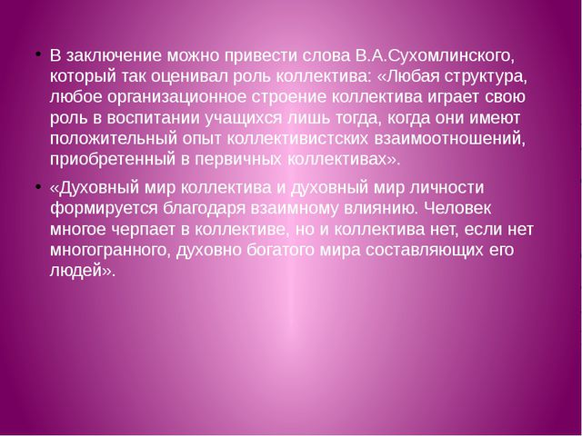 В заключение можно привести слова В.А.Сухомлинского, который так оценивал ро...