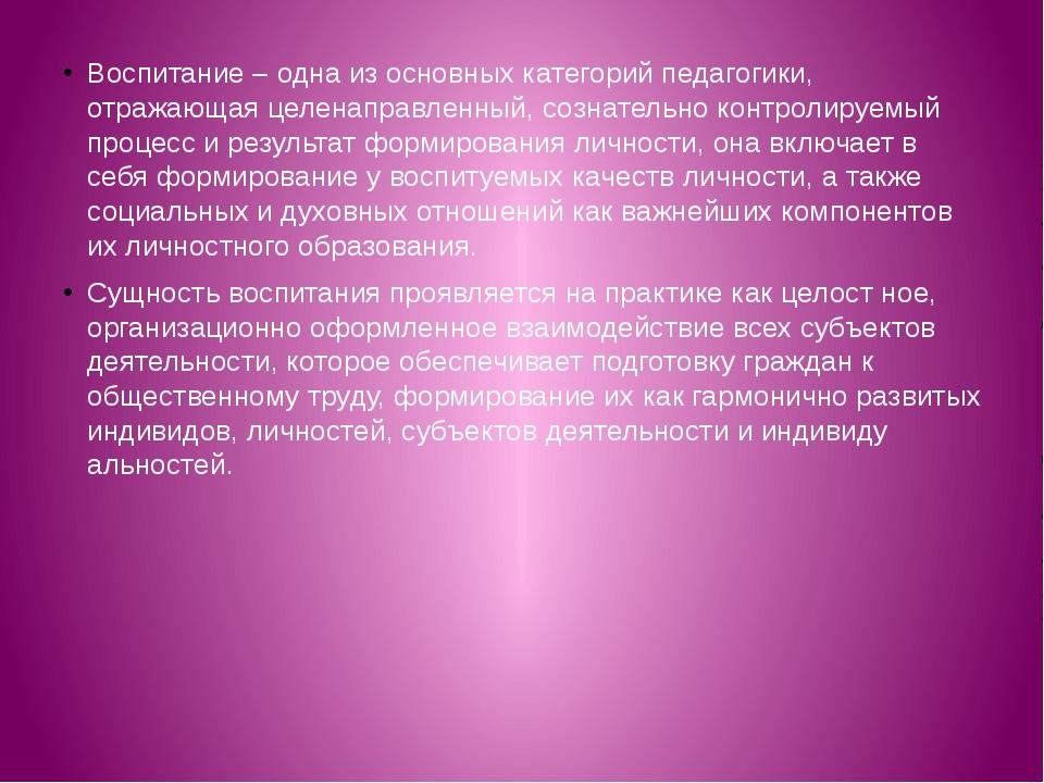 Воспитание – одна из основных категорий педагогики, отражающая целенаправлен...