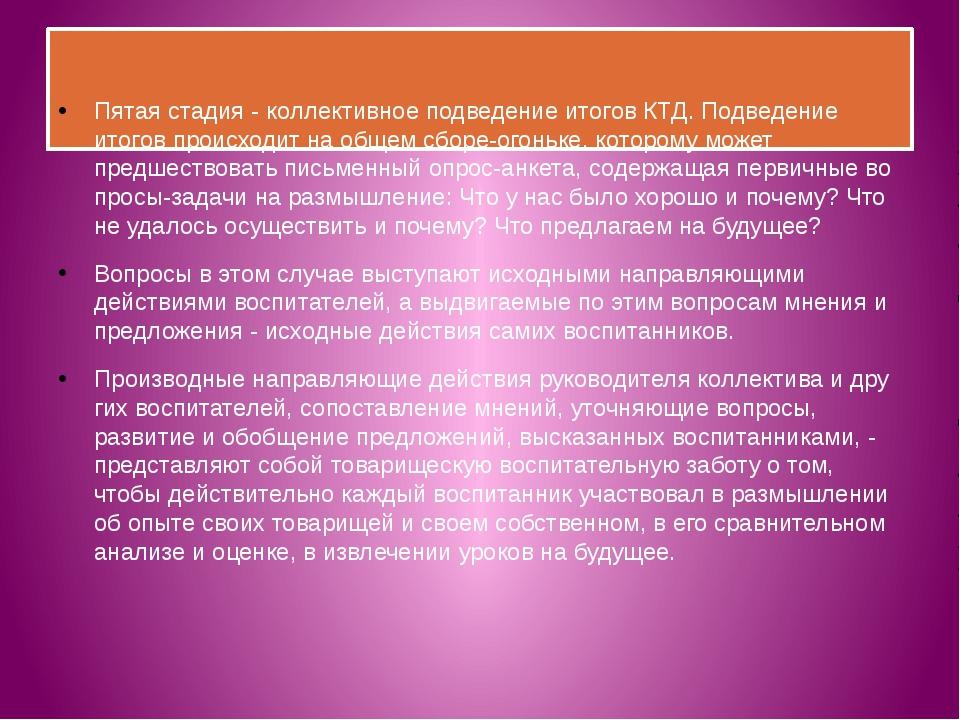 Пятая стадия - коллективное подведение итогов КТД. Подведение итогов происхо...