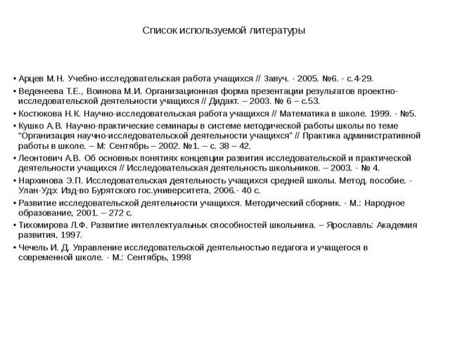 Список используемой литературы Арцев М.Н. Учебно-исследовательская работа уча...