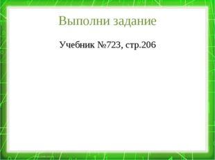 Выполни задание Учебник №723, стр.206