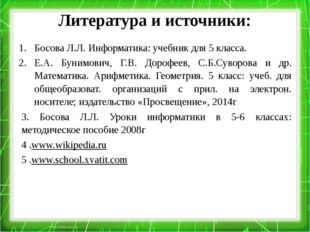 Литература и источники: Босова Л.Л. Информатика: учебник для 5 класса. Е.А. Б