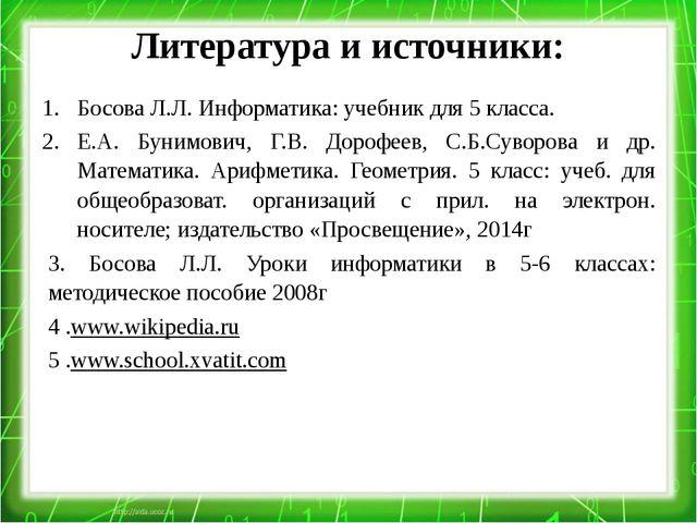 Литература и источники: Босова Л.Л. Информатика: учебник для 5 класса. Е.А. Б...
