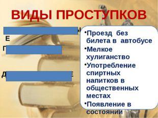 ВИДЫ ПРОСТУПКОВ ДИСЦИПЛИНАРНЫЕ ГРАЖДАНСКИЕ АДМИНИСТРАТИВНЫЕ Проезд без билета