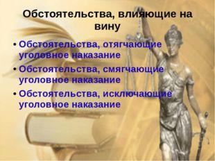 Обстоятельства, влияющие на вину Обстоятельства, отягчающие уголовное наказан