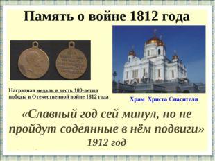 Память о войне 1812 года «Славный год сей минул, но не пройдут содеянные в нё