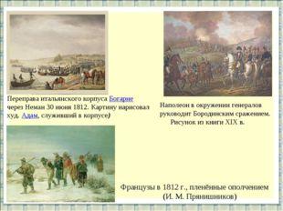 Французы в 1812 г., пленённые ополчением (И.М.Прянишников) Переправа италья