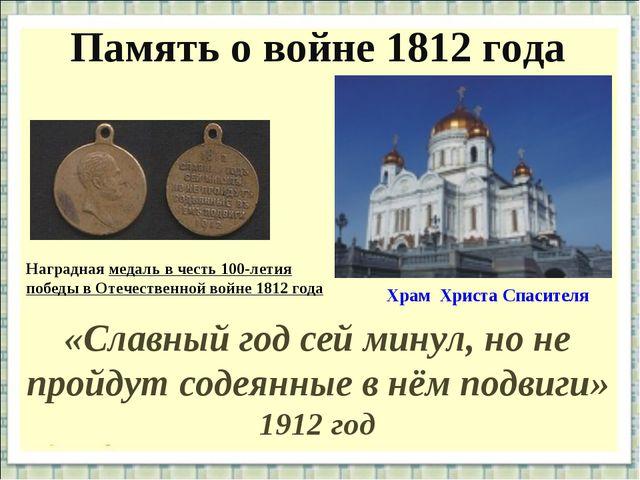Память о войне 1812 года «Славный год сей минул, но не пройдут содеянные в нё...