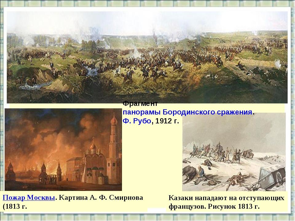 Пожар Москвы. Картина А.Ф.Смирнова (1813г. Казаки нападают на отступающих...