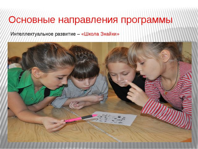 Основные направления программы Интеллектуальное развитие – «Школа Знайки»