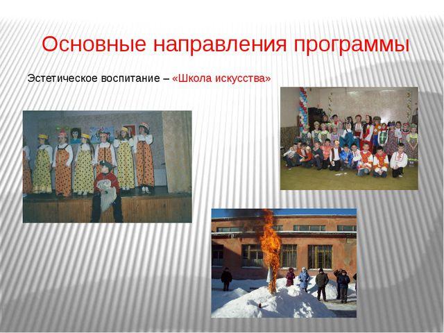 Основные направления программы Эстетическое воспитание – «Школа искусства»