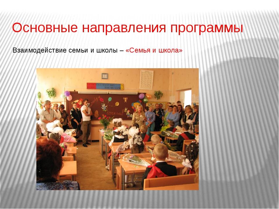 Основные направления программы Взаимодействие семьи и школы – «Семья и школа»