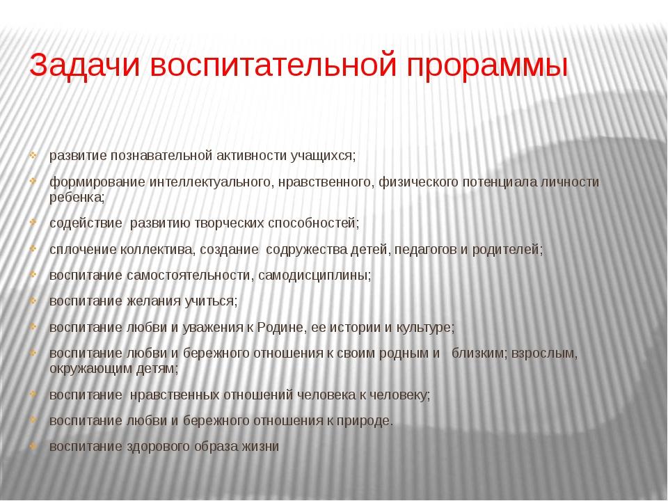 Задачи воспитательной прораммы развитие познавательной активности учащихся; ф...