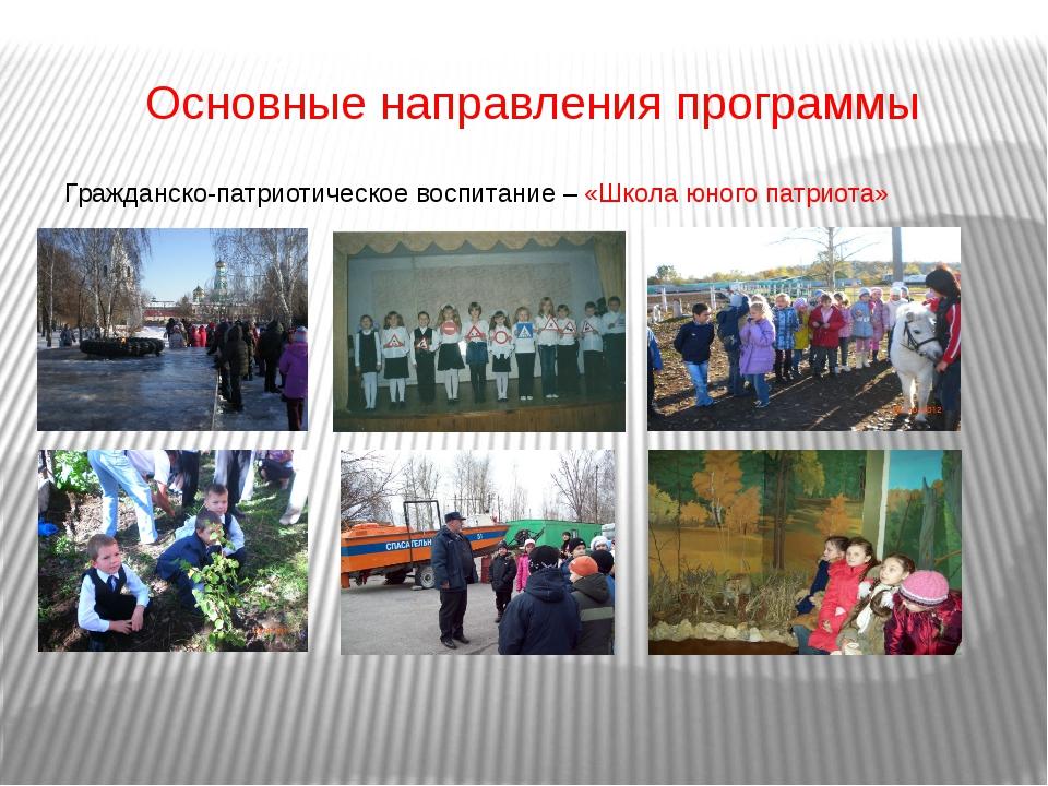 Основные направления программы Гражданско-патриотическое воспитание – «Школа...