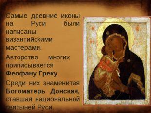 Самые древние иконы на Руси были написаны византийскими мастерами. Авторство