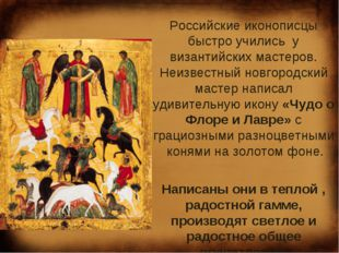 Российские иконописцы быстро учились у византийских мастеров. Неизвестный нов