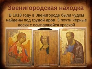 Звенигородская находка В 1918 году в Звенигороде были чудом найдены под грудо