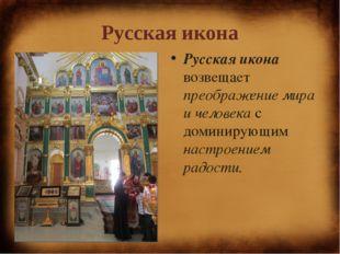 Русская икона Русская икона возвещает преображение мира и человека с доминиру