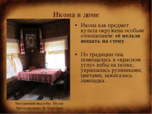 Икона в доме Икона как предмет культа окружена особым отношением: её нельзя в