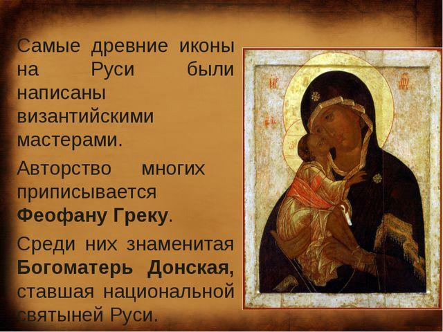 Самые древние иконы на Руси были написаны византийскими мастерами. Авторство...